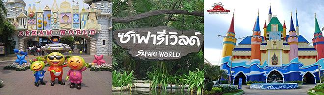 Attractions for kids & families 2015|close to Bangkok DreamWorld,Attractions close to Bangkok DreamWorld,Bangkok DreamWorld nearby attactions,Things to do kids & families in Bangkok,Bangkok DreamWorld,Bangkok Dream World E-Ticket,Siam Park City,Safari World,Safari World E-Ticket,Siam Park City E-Ticket