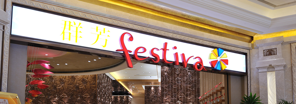 Festiva Lunch Buffet Galaxy Macau,festiva galaxy Macau review,Festiva Buffet Galaxy Macau Price,Galaxy Festival Buffet booking,Galaxy festiva lunch buffet,Festival Restaurant Galaxy Macau,Festival Buffet Galaxy Macau,Festiva Galaxy Hotel Macau,Galaxy Macau Festival,Galaxy Macau Festiva,Festiva Buffet Macau,Festiva buffet package,Macau Festiva Buffet,Festiva buffet review,Festiva Lunch Buffet Time,Festiva Buffet Lunch Time,Galaxy Macau Festiva opening hours,Festiva buffet booking,Festiva buffet price,Festival Macau Price,Galaxy Macau Festiva,Festiva Galaxy Buffet,Festiva Buffet Lunch Price,Festiva Buffet Lunch menu,Festiva Buffet Lunch price,Festiva lunch buffet coupon,Festiva Lunch Buffet price,Festiva Lunch Buffet discount,Festiva Lunch Buffet promotion,Festiva Lunch Buffet reservation,Festiva Lunch Buffet shuttle bus,Festiva Lunch Buffet transportation guide,Festiva Lunch Buffet location,Festiva Lunch Buffet seafood,Galaxy Macau restaurant,Galaxy Macau buffet,Galaxy Macau dining,Macau Buffets,Macau food guide,Macau Buffet 2016