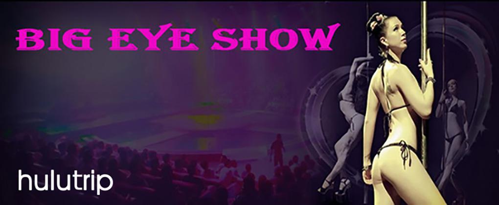 Big eye show Patong Phuket, Big eye show Patong, big eye show phuket address, big eye show phuket admission, big eye show phuket cost, big eye show phuket entrance fee, Big eye Show phuket eticket, big eye show phuket map, big eye show phuket ticket price, big eye show phuket video, Big eye show, eroticism show in Thailand, how to get to big eye show phuket, pattaya X-CLUB, phuket 3 in 1 show ticket price, phuket 3 in 1 show ticket, phuket adult show, phuket eroticism show, phuket night life, phuket Night spot, phuket sex show, sexual show in Thailand, sexy Ping Pong, sexy show in phuket, Thailand adult show, Thailand sex show
