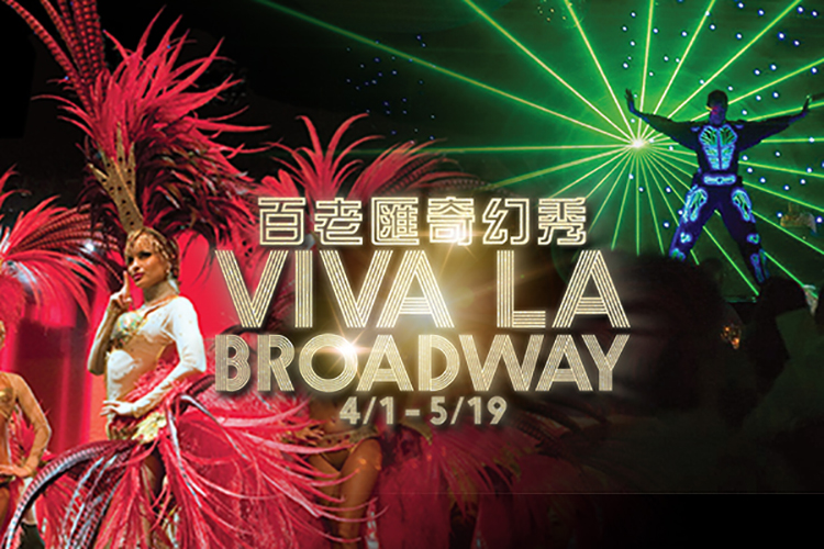 Top Show in Macau 2016, Macau top show 2016, viva la broadway macau 2016, Viva La Broadway Macau E-Ticket online booking service, Viva La Broadway Macau address, Viva La Broadway Macau show time, Viva La Broadway last show in Macau 2016,