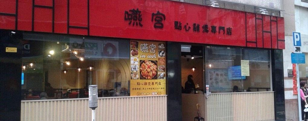 Chicken Pot at Sai Wan Estate Hong Kong E-ticket|Dining at Hulutrip,Sai Wan Estate Menu,Q All Sai Wan Estate Hong Kong,San Wai Estate @ 6 Hau Wo St