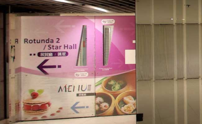 KITEC (Sugizo VS Inoran Hong Kong Tour) Map, KITEC Venue, KITEC Floor Plan, Star Hall
