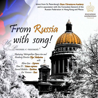 From Russia With Song at City Univercity of Hong Kong