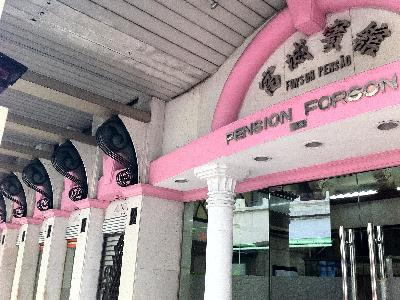 Forson Hotel