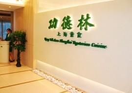 Shanghai Restaurant Gloucester Menu