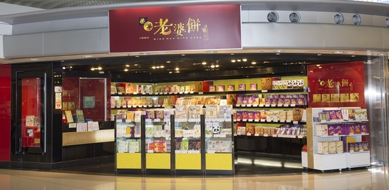Wing Wah Cake Shop In Terminal 2 Hong Kong International